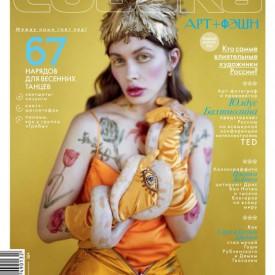 Uldus for Sobaka.ru Magazine